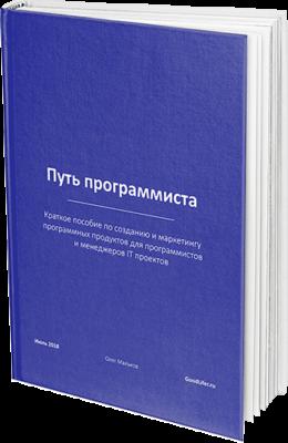Бесплатная книга для программистов
