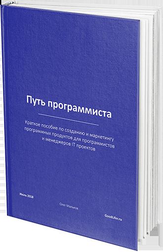Книга для программистов: Путь программиста