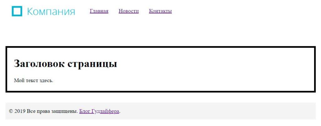 Готовый HTML сайт, сделанный в блокноте