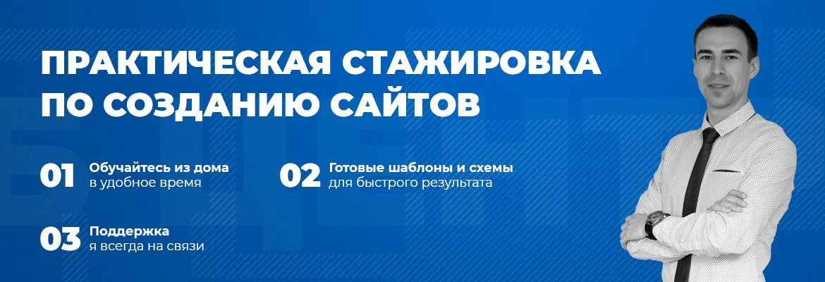 Стажировка по созданию сайтов на WordPress