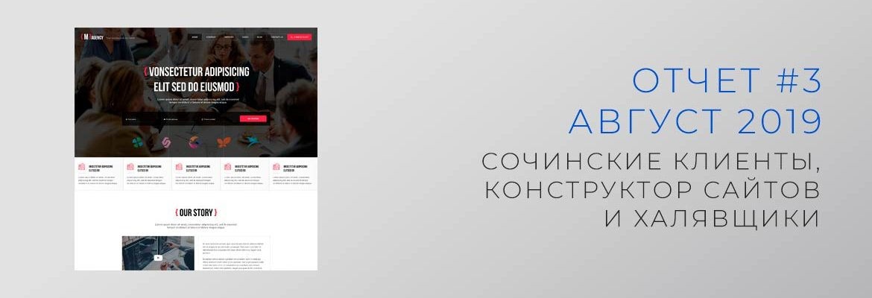 Отчет #3 август 2019: сочинские клиенты, конструктор сайтов и халявщики