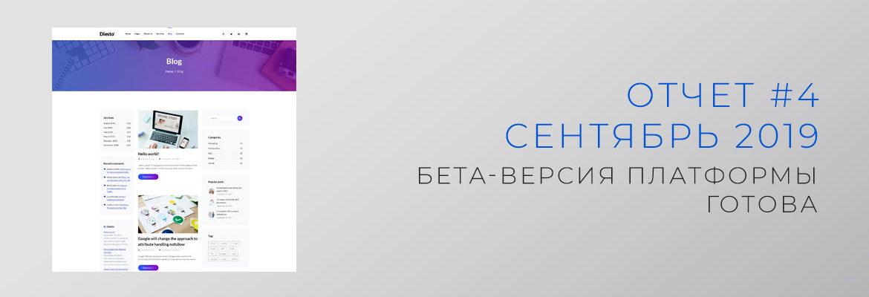Отчет №4 сентябрь 2019: бета-версия платформы готова